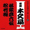 林家木久扇/林家彦六伝/松竹梅 【CD】