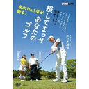 全米No.1男が斬る! 損してまっせ あなたのゴルフ 【DVD】
