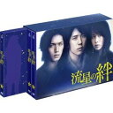 流星の絆 DVD-B