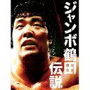 ジャンボ鶴田伝説 DVD-BOX 【DVD】