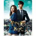 【送料無料】星から来たあなた Blu-ray SET2 【B...