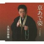 久保田泰隆/京あで姿 c/wさよなら 【CD】