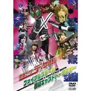 Kamen Rider decade episode 1 DVD
