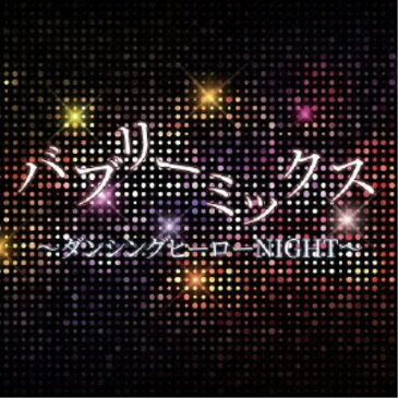 (オムニバス)/バブリーミックス ダンシングヒーローNIGHT 【CD】