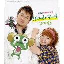 土田晃之&柳原可奈子/ケロッ!とマーチ2008 【CD】
