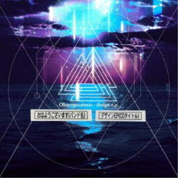 おはようございます/Design EP 【CD】