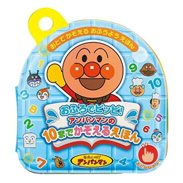 アンパンマン おふろでピッピ! アンパンマンの10までかぞえるえほん おもちゃ こども 子供 知育 勉強 1歳50ヶ月