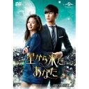 【送料無料】星から来たあなた DVD SET2 【DVD】