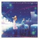 横山克/四月は君の嘘 ORIGINAL SONG & SOUNDTRACK 【CD】