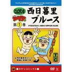 DVD少年タケシ タケシコミックス VOL.1 西日暮里ブルース 第1巻 【DVD】