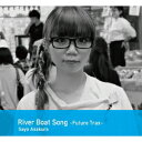 朝倉さや/River Boat Song-Future Trax- 【CD】
