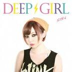 DEEP GIRL/ディープガール《ひなぴす仕様》 【CD】