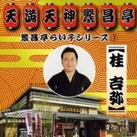桂吉弥/桂吉弥 【CD】