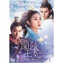 【送料無料】蘭陵王妃〜王と皇帝に愛された女〜 DVD-BOX1 【DVD】