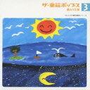 (オムニバス)/ザ・童謡ポップス3 夏のうた集 【CD】