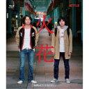【送料無料】Netflixオリジナルドラマ『火花』ブルーレイBOX 【Blu-ray】