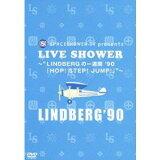 SPACESHOWER TV presents LIVE SHOWER LINDBERG'90 〜LINDBERGの一週間'90 「HOP! STEP! JUMP!」〜 【DVD】
