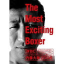 The Most Exciting Boxer内藤大助2008 【DVD】