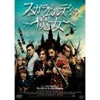 スガラムルディの魔女 【DVD】
