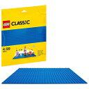 LEGO 10714 クラシック 基礎板 ブルー おもちゃ こども 子供 レゴ ブロック 4歳