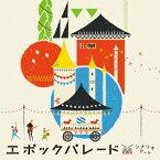 シナリオアート/エポックパレード《通常盤》 【CD】