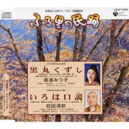 湯浅みつ子/黒丸くずし/いろは口説 【CD】