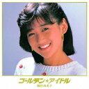 岡田有希子/ゴールデン★アイドル 岡田有希子 【CD】