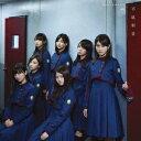 欅坂46/不協和音《TYPE-C》 【CD+DVD】