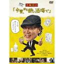 吉田類の「今宵、ほろ酔い酒場で」 【DVD】