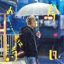 【送料無料】ファンキー加藤/今日の詩 (初回限定) 【CD+DVD】