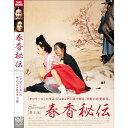 春香秘伝 【DVD】