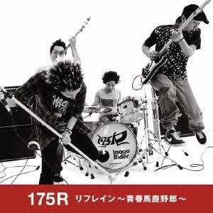 175R/リフレイン 〜青春馬鹿野郎〜 【CD】