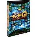世界の果てまでイッテQ! Vol.5 【DVD】