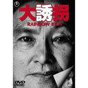 大誘拐 RAINBOW KIDS 【DVD】
