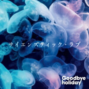 Goodbye holiday/サイエンスティック・ラブ 【CD+DVD】