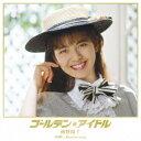 【送料無料】南野陽子/ゴールデン★アイドル 南野陽子 30th Anniversary (初回限定) 【CD】