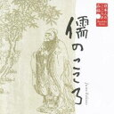 矢崎滋/日本人のこころと品格 儒のこころ 【CD】