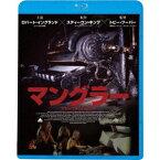 マングラー 【Blu-ray】