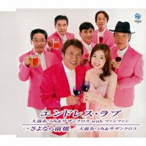 大前あつみ&サザンクロス with ファンファン/エンドレス・ラブ/さよなら前橋 【CD】