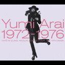 荒井由実/Yumi Arai 1972-1976 【CD】
