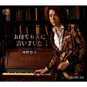 神野悠斗/お母ちゃんに言いました 【CD】