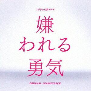 得田真裕/嫌われる勇気 ORIGINAL SOUNDTRACK 【CD】