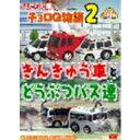 はたらく車 チョロQ物語2 きんきゅう車とどうぶつバス達 【DVD】