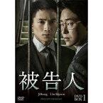 【送料無料】被告人 DVD-BOX1 【DVD】
