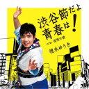 徳永ゆうき/渋谷節だよ青春は! 【CD】