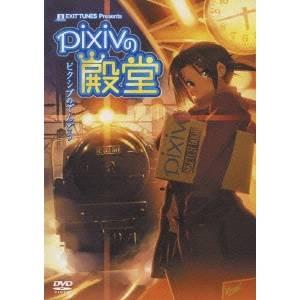 EXIT TUNES Presents pixivの殿堂 【DVD】