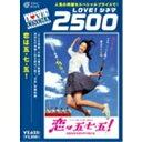 恋は五・七・五!全国高校生俳句甲子園大会 【LOVE!シネマ2500 第4弾】 【DVD】