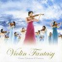 高嶋ちさ子 12人のヴァイオリニスト/ヴァイオリン・ファンタジー 【CD+DVD】