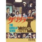 【送料無料】ザ・ゴリラ7 DVD-BOX デジタルリマスター版 【DVD】