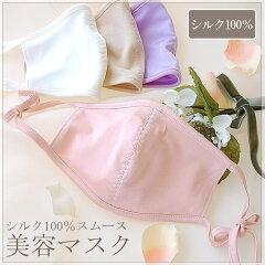 紐まですべすべシルク100%マスク潤い シルクマスク/快眠/唇の乾燥を防ぐシルク100% 美容マス...